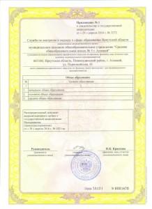 аккредитация2