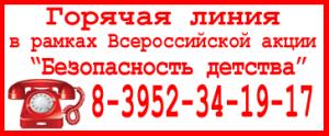 Телефон доверия Уполномоченного Приложение №4
